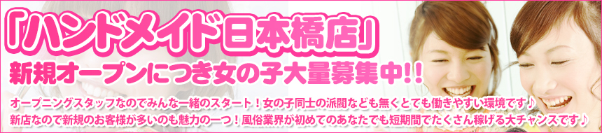 『ハンドメイド 日本橋店』新規オープンにつき女の子大量募集中